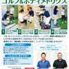 【ゴルフ】ゴルフ&ボディメトリクス(9/1〜)-サムネイル