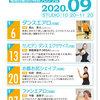 【終了】レッスン『サンデーズスペシャル』(2020年9月)-サムネイル