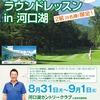 【終了】芦川正敏プロ ラウンドレッスン in 河口湖(8/31〜9/1)-サムネイル