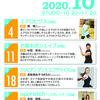 【レッスン】サンデーズスペシャル2020年10月-サムネイル