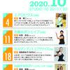 【終了】 サンデーズスペシャル2020年10月-サムネイル