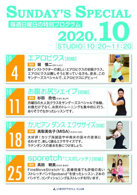 サンデーズスペシャル_202010.jpg