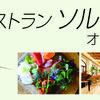 レストラン「ソルフェージュ」 グランドオープンのお知らせ(9/21)-サムネイル