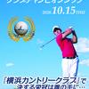 【終了】第17回 LHCゴルフ クラブチャンピオンシップ(10/15)-サムネイル