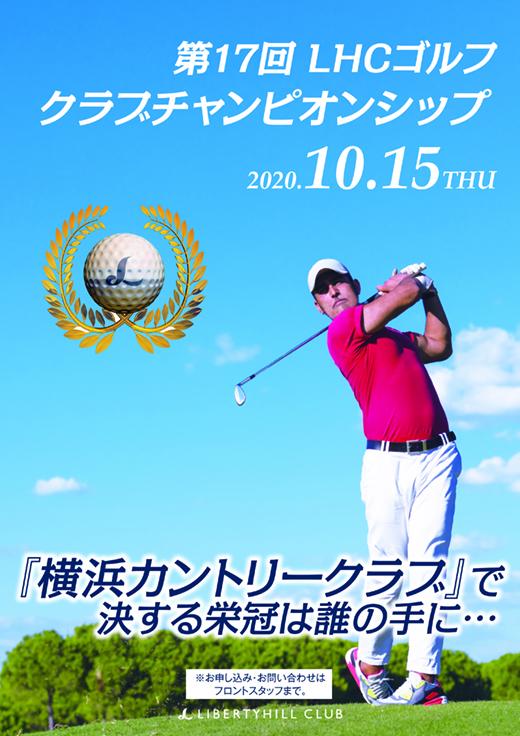 第17回クラブチャンピオンシップ_20201015_.jpg