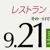 「ソルフェージュ」グランドオープン(9/21)-サムネイル