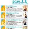 【終了】サンデーズスペシャル(2020年11月)-サムネイル
