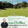 【ゴルフ】小池 秀夫プロ ラウンドレッスン(11/16)-サムネイル