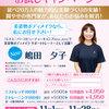 【終了】パーソナルトレーナーお試しキャンペーン(11/1〜11/28)-サムネイル