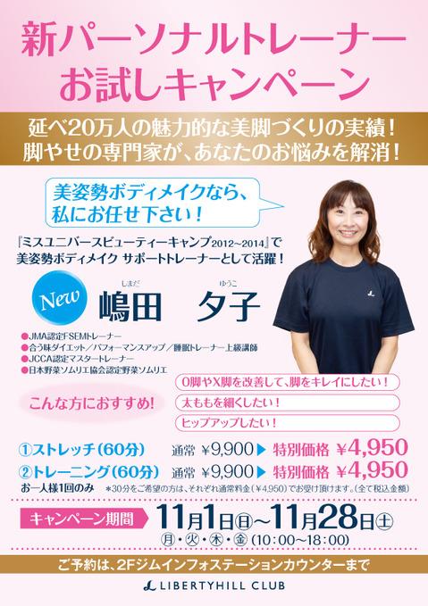 嶋田夕子_PTお試しキャンペーン_20201101.jpg