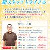 【終了】 タッチスパ新スタッフ トライアル キャンペーン(10/4〜11/28)-サムネイル