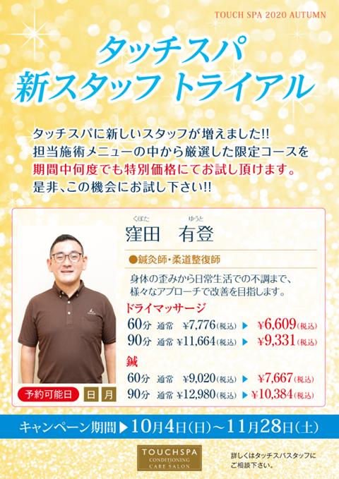 新スタッフトライアルキャンペーン_20201004_窪田有登.jpg