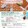 【テニス】第17回LHC男子ダブルス クラブチャンピオンシップ(11/23)-サムネイル