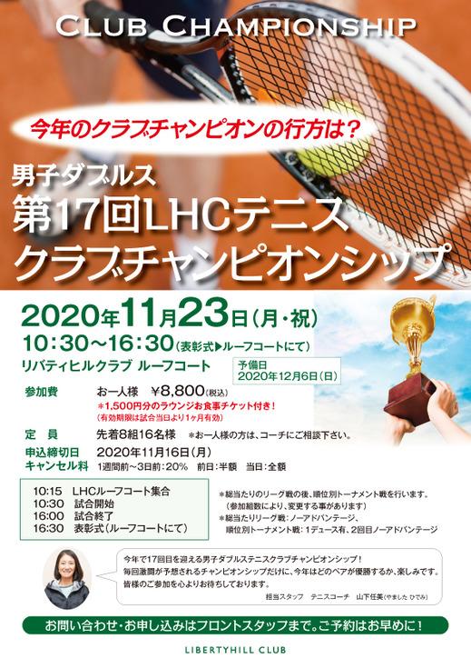 男子ダブルスクラブチャンピオンシップ_20201123.jpg