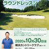 【ゴルフ】芦川 正敏プロラウンドレッスン(10/30)-サムネイル