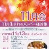 【終了】2020年11月会(11/13)-サムネイル