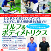 【終了】ゴルフ&ボディメトリクス お試しキャンペーン(9/1〜12/29)-サムネイル