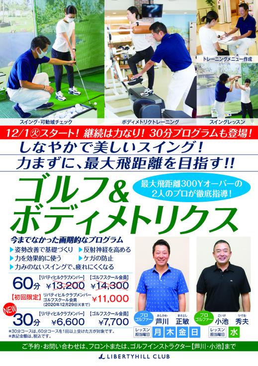 ゴルフ&ボディメトリクス_20201201.jpg