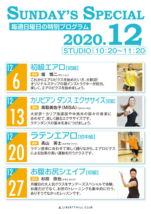 サンデーズスペシャル_202012.jpg