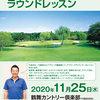 【終了】芦川 正敏プロ ゴルフラウンドレッスン(11/25)-サムネイル