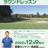 【終了】芦川正敏プロ ゴルフラウンドレッスン(12/9)-サムネイル