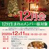 【終了】2020年12月会(12/11)-サムネイル
