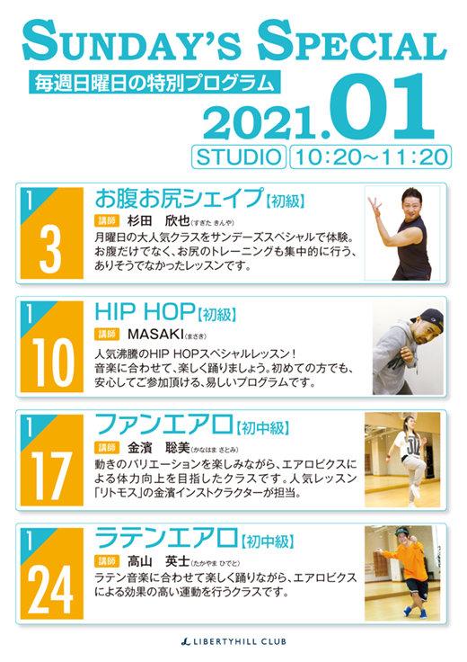 サンデーズスペシャル_202101.jpg