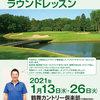 芦川正敏プロ ゴルフラウンドレッスン(1/13・1/26)-サムネイル