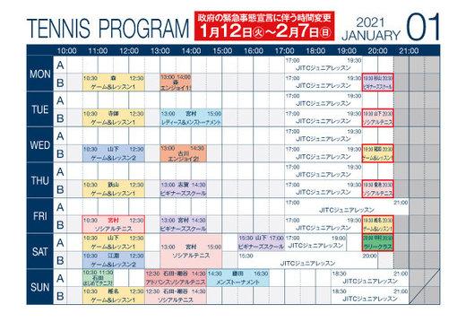 テニスプログラム_20210112-20210207.jpg