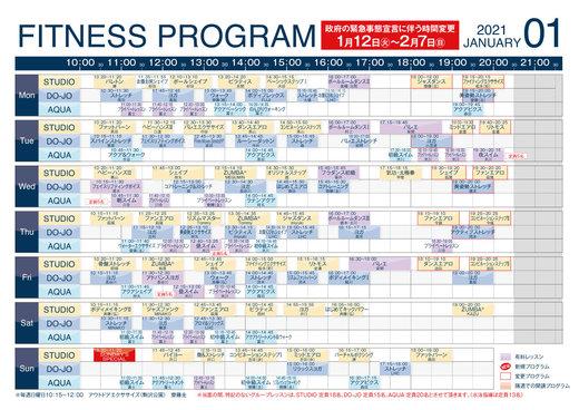 フィットネスプログラム_20210112-20210207.jpg