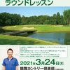 【終了】芦川正敏プロ ゴルフラウンドレッスン(3/24)-サムネイル