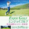 【中止】2021年エンジョイゴルフ第1弾(3/26)-サムネイル