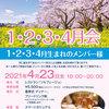 【イベント】1・2・3・4月会(4/23)-サムネイル