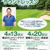 【ゴルフ】芦川 正敏プロ ラウンドレッスン(4/13・4/20)-サムネイル