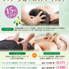 【タッチスパ】ヘッドスパ& マッサージ or アロマトリートメント キャンペーン(4/1〜5/29)-サムネイル