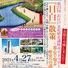 【イベント】第25回 お江戸文化歴史講座ガイドツアー「目白」(4/27)-サムネイル