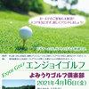 【終了】春のエンジョイゴルフ(4/16)-サムネイル