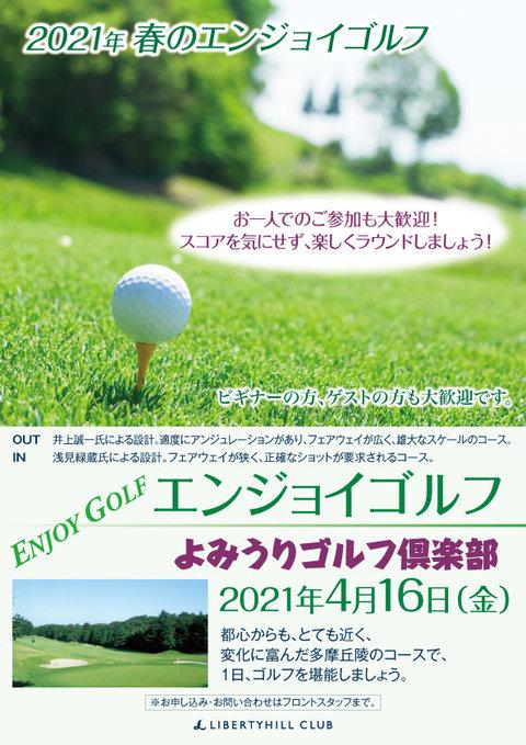 エンジョイゴルフ_20210416_おもて.jpg