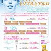 【タッチスパ】ハイドラトリプルヒアルロ キャンペーン(4/1〜5/29)-サムネイル