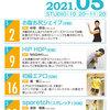 【終了】特別レッスン:サンデーズスペシャル(2021年5月)-サムネイル