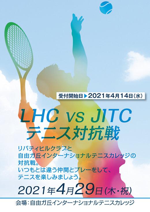 LHC VS JITC対抗戦.jpg