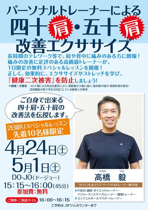 高橋毅PTスペシャルレッスン_20210417.jpg