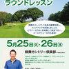 【終了】芦川 正敏プロ ゴルフラウンドレッスン(5/25・5/26)-サムネイル