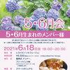 【延期】5・6月会(6/18)-サムネイル