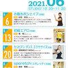 【終了】レッスン:サンデーズスペシャル(2021年6月)-サムネイル