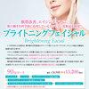 【終了】キャンペーン『ブライトニングフェイシャル』(6/1〜8/29)-サムネイル