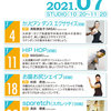 【終了】サンデーズスペシャル(2021年7月)-サムネイル