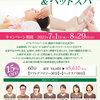 【終了】キャンペーン『リフレクソロジー&ヘッドスパ』(7/1〜8/29)-サムネイル