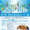【終了】5・6・7月会(7/16)-サムネイル