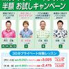 【ゴルフ】プライベートレッスン 半額 お試しキャンペーン(7/1〜7/29)-サムネイル